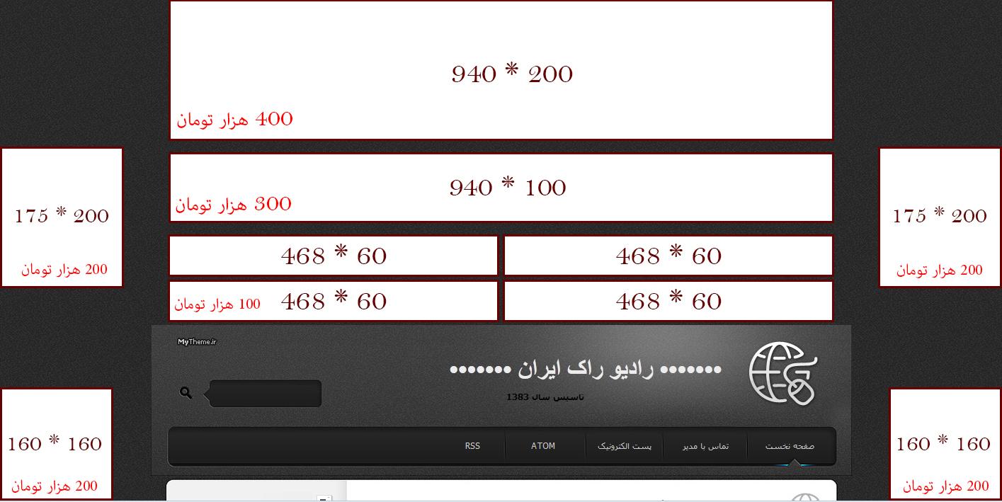 تبلیغات در رادیو راک ایران